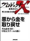 「悪から金を取り戻せ」?豊田商事事件・中坊公平チームの闘い ―男たちの飽くなき闘い プロジェクトX?挑戦者たち?