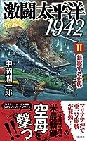 激闘太平洋1942 II ー錯綜する世界ー (ヴィクトリー・ノベルス)