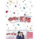 イタズラなKiss~Love in TOKYO <ディレクターズ・カット版> DVD-BOX1(4枚組※本編DISC3枚+特典DISC1枚)