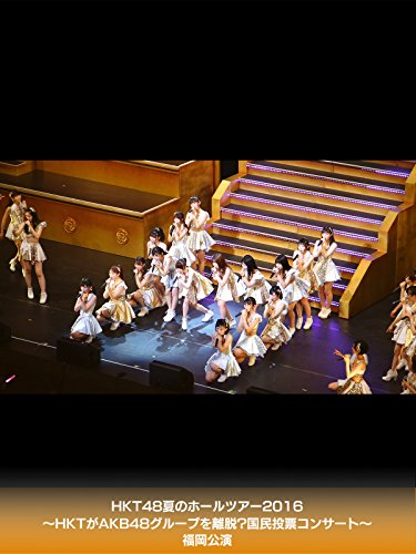 HKT48夏のホールツアー2016~HKTがAKB48グループを離脱?国民・・・