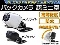 AP バックカメラ 超ミニ型 防水/高解像度 ホワイト AP-CMR-SMINI-WH