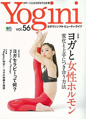 Yogini(ヨギーニ)  56 (エイムック 3580)の詳細を見る