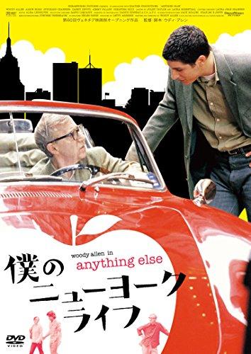 僕のニューヨークライフ [DVD]の詳細を見る