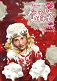 『ももクロChan』第6弾 バラエティ少女とよばれて DVD 第27集~夏のパイ祭り...[DVD]