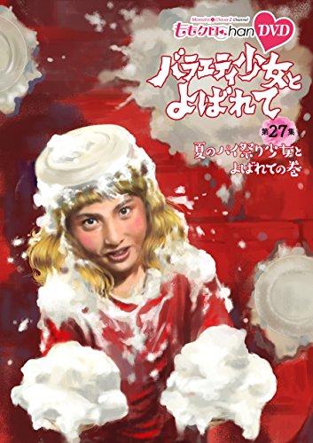 「ももクロChan」第6弾『バラエティ少女とよばれて』第27集~夏のパイ祭り少女とよばれての巻~ [DVD]