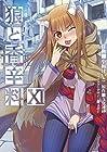 狼と香辛料 第11巻
