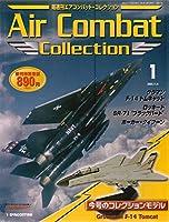 隔週刊エアコンバット・コレクションNO1 (今号のコレクションモデル Grumman F-14 Tomcat)