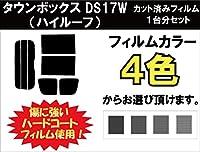 MITSUBISHI ミツビシ タウンボックス DS17W ハイルーフ用 車種別 カット済み カーフィルム/ダークスモーク