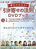 夢をかなえる! 「引き寄せの法則」DVDブック (お金・仕事・人間関係の願いを超速で実現! 綴込付録:DVD、カード付き)