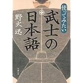 使ってみたい武士の日本語 (文春文庫)