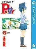 P2!―let's Play Pingpong!― 6 (ジャンプコミックスDIGITAL)