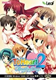 ToHeart2 AnotherDays 初回限定版
