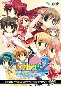 ToHeart2 AnotherDays 初回限定版 (予約特典+Amazon.co.jpオリジナルスティックポスター1枚付)
