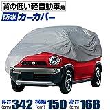 FORCE-TEX(フォーステックス) カーカバー ボディカバー ES2サイズ 背の低い軽自動車用 全長~3420mm 全幅~1500mm 全高~1680mm cover-car-es2-sl cover-car-es2-sl
