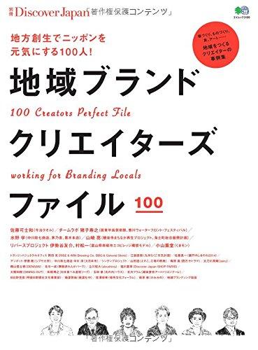 別冊Discover Japan 地域ブランドクリエイターズファイル (エイムック 3109)の詳細を見る