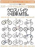 スポーツサイクルカタログ 2008 クロスバイク/小径車 (ヤエスメディアムック 192)