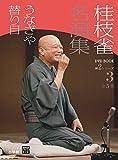 桂枝雀 名演集 第2シリーズ 第3巻 うなぎや 替り目 (小学館DVD BOOK)