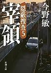 宰領: 隠蔽捜査5 (新潮文庫)