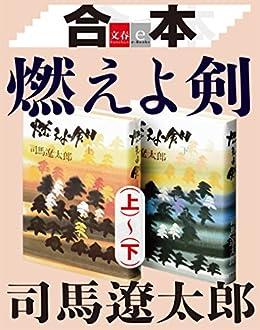 [司馬遼太郎]の合本 燃えよ剣(上)~(下)【文春e-Books】