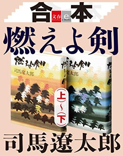 合本 燃えよ剣(上)~(下)【文春e-Books】の詳細を見る