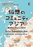 仮想のコミュニティ・アジアー黄金町バザール2014 ドキュメント
