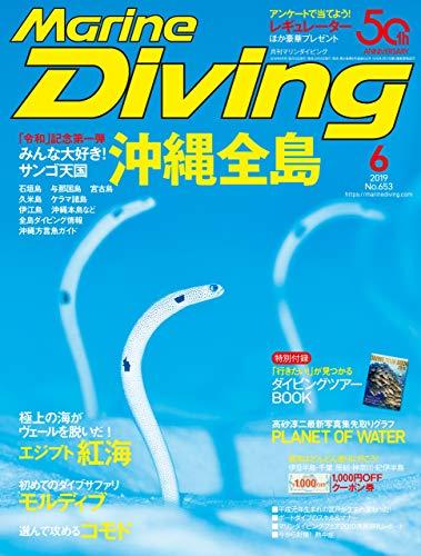 Marine Diving (マリンダイビング) 2019年 06月号 [雑誌]