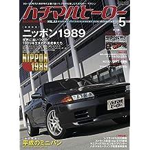 ハチマルヒーロー vol.53 [雑誌]
