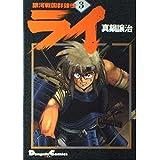 銀河戦国群雄伝ライ (3) (Dengeki comics EX)