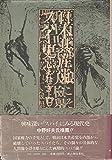 日本共産党スパイ史 (1983年)