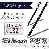 STARDUST 擦ると消えるボールペン 1本あたり約132円 1ダース/12本セット まとめ書い 筆記用具 文房具 オフィス 雑貨 メモ (ブルー) SD-G-312G-BL