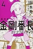 新装版 金剛番長(4) (講談社コミックス)