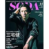 SODA 11月号(表紙:三宅健)