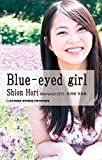 Blue-eyed girl 堀詩音写真集: メモリアル2015 (双眼プレミアム新書)