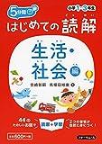 はじめての読解小学1~3年生生活・社会編