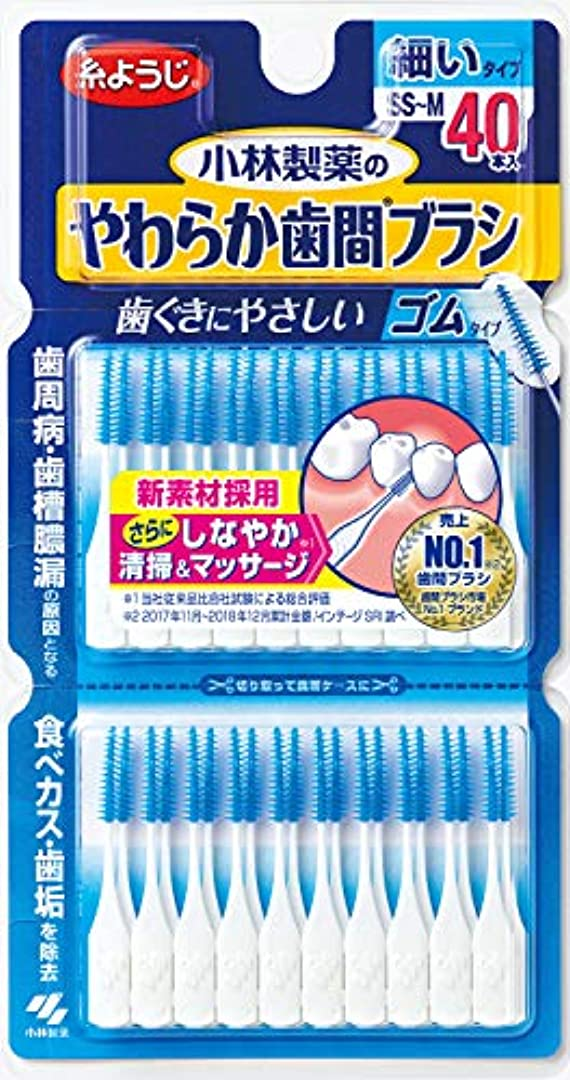 儀式件名許可する小林製薬のやわらか歯間ブラシ 細いタイプ SS-Mサイズ 40本 ゴムタイプ