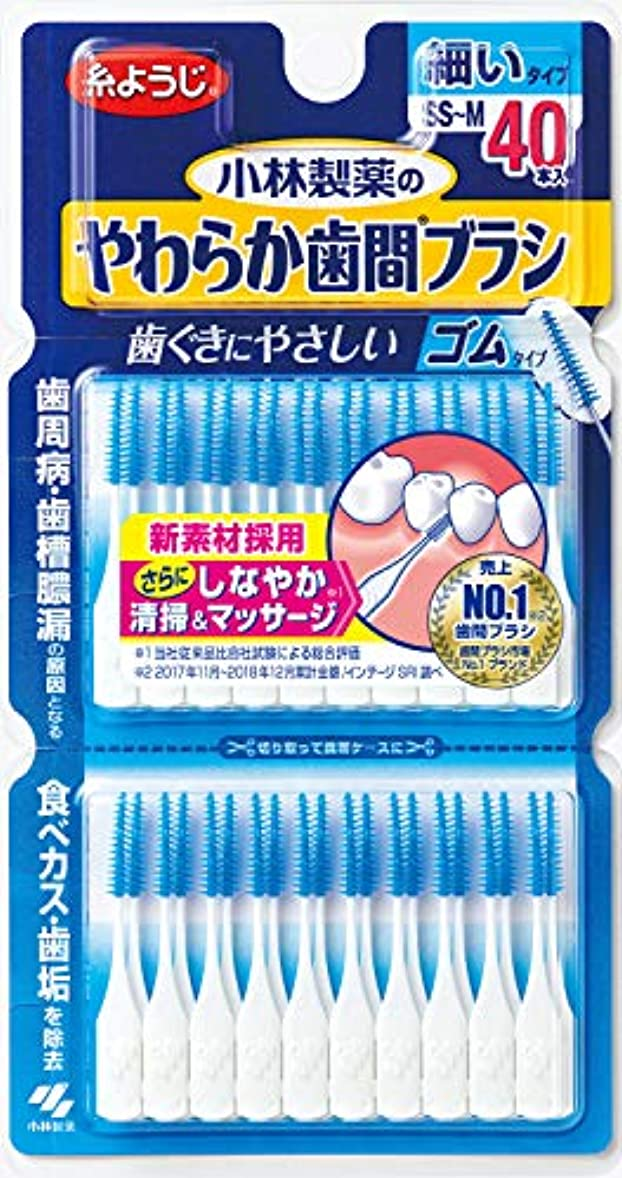 誠意気質アーク小林製薬のやわらか歯間ブラシ 細いタイプ SS-Mサイズ 40本 ゴムタイプ