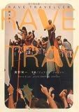 RAVE TRAVELLER—踊る旅人