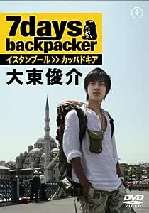 7days, backpacker 大東俊介 [DVD]