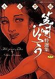 人妻禁忌 (別冊エースファイブコミックス)