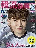 韓流旋風 2017年7月号 vol.73