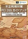不正利用対策・PCI DSSガイドブック