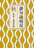 俳句歳時記 第五版 秋 (角川ソフィア文庫) 画像
