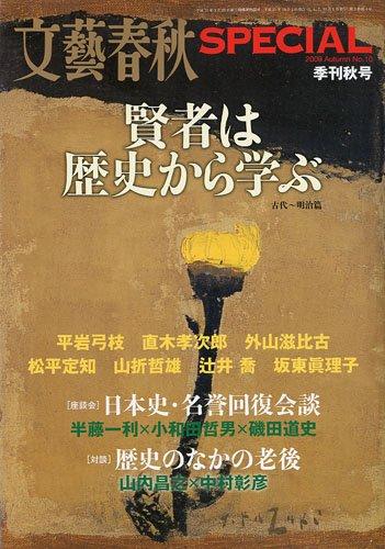 文藝春秋 SPECIAL (スペシャル) 2009年 10月号 [雑誌]
