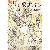 月と菓子パン (新潮文庫)