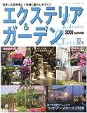 エクステリア & ガーデン 2008年 07月号 [雑誌]