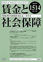 賃金と社会保障 2010年 5/25号 [雑誌]