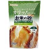 お米のミックス粉 パン用 500g