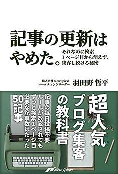 [羽田野 哲平]の超人気のブログ集客の教科書: たった2時間で書いた記事を8割上位表示させた方法
