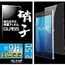 【 FRL-SHOP 】 SONY エクスペリア Xperia Z1 ガラスフィルム / docomo SO-01F / au SOL23 / softbank 401SO / 強化ガラス 保護フィルム 0.3mm 硬度9H 2.5D ラウンドエッジ加工 なめらかタッチ