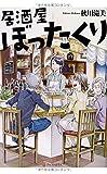 居酒屋ぼったくり / 秋川 滝美 のシリーズ情報を見る